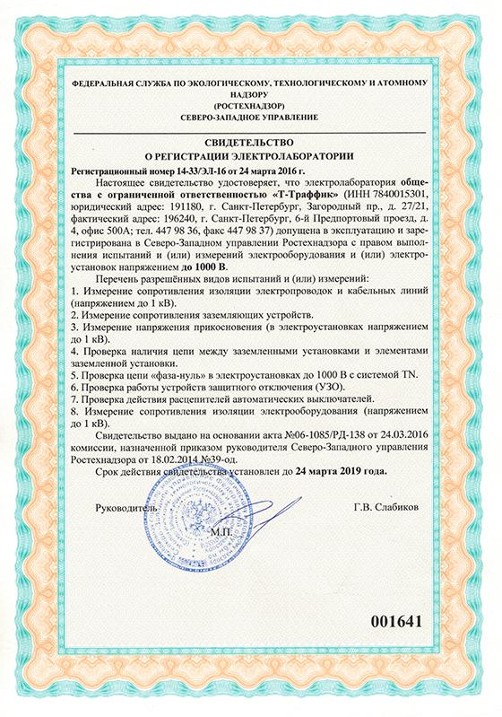Св-во о регистрации лаборатории